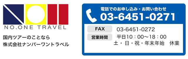 tel:03-6451-0271 営業時間 平日10:00~19:00 土曜10:00~15:00 日・祝 休業