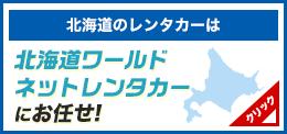 北海道のレンタカーは北海道ワールドネットレンタカーにお任せ!
